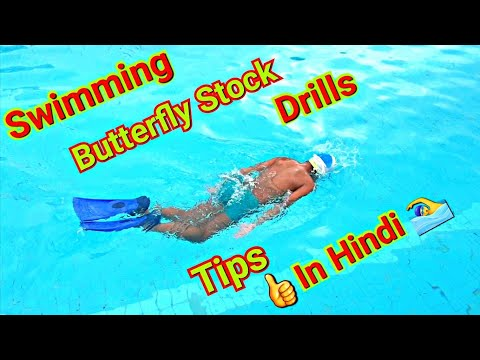 Butterfly Swimming Drills For Beginners In Hindi( Part 51)🏊♂️