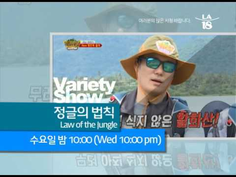 Law of the jungle korean variety show preview