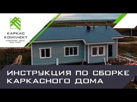 Монтаж каркасного дома. Каркасно-панельные дома - ООО .