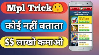 Mpl secret trick with live proof || Unlimited trick for Mpl user || Mpl trick without hack and root