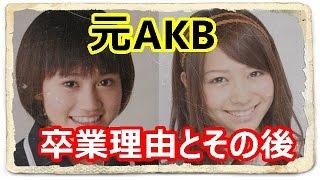 【AKB】AKB48脱退メンバーその後(AV女優になった人も) 【闇黒芸能】下...
