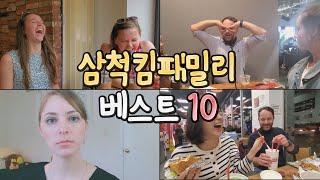 [Eng] 삼척킴패밀리 베스트 순간 10 ||SK family best moments top 10||