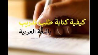 كيفية كتابة طلب تدريب باللغة العربية How To Write A Training Request In Arabic Youtube