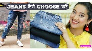 Plus size Jeans कैसे Choose करें  | Plus size fashion tips | Perkymegs Hindi