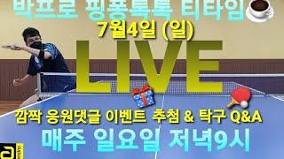 """[7월4일LIVE] 박프로 핑퐁톡톡의 티타임 """"…"""