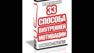 Скачать Игорь Осипенко 33 способа самомотивации Аудиокнига