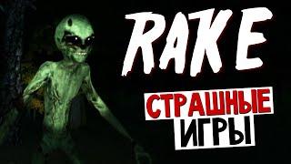 Rake - ТРУПЫ ЖИВОТНЫХ (2 Ночь)
