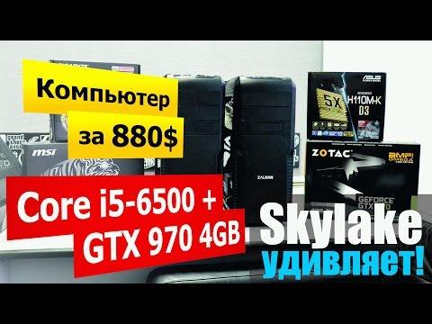 Core i5 6500 (c DDR3) + GTX970: Лучший комп до 900$!