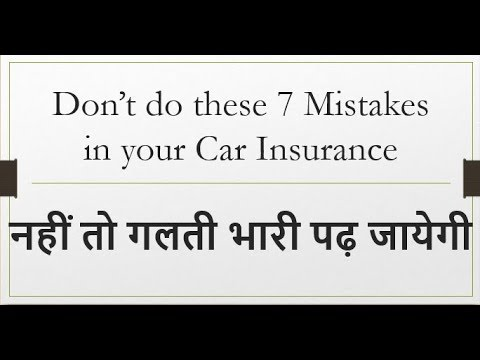 Dont do these 7 Mistakes in Car Insurance. गलती भारी पढ़ जायेगी