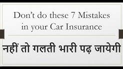Dont do these 7 Mistakes in Car Insurance. गलती भारी पढ़ जायेगी