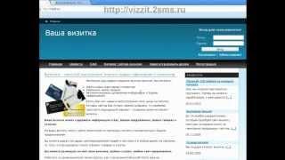 Создание сайтов визиток для бизнеса(, 2013-02-12T18:21:19.000Z)