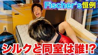 Fischer's-セカンダリ-:【バトル】今夜は寝かせないシルク vs 今夜は寝たいメンバー