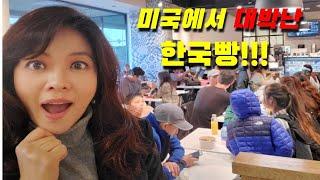 [ENG] 미국에서 대박난 한국 빵! 파리바게트 처음 방문한 미국인 반응?American reaction to Korean bread at Paris Baguette(한류 먹방)