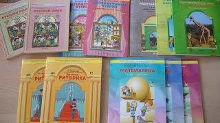 "Программа ""Школа 2100"" Учебники 3 класс. ((( начальная школа)))№2"
