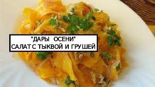 """Салат с сырой тыквой и грушей """"Дары осени"""""""