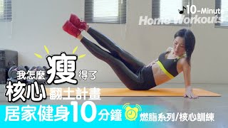 10 Min Full Body Hiit Workout (TABATA)10分鐘燃脂核心訓練/翻土整地鏟肉計畫-地方媽媽A力的健身筆記