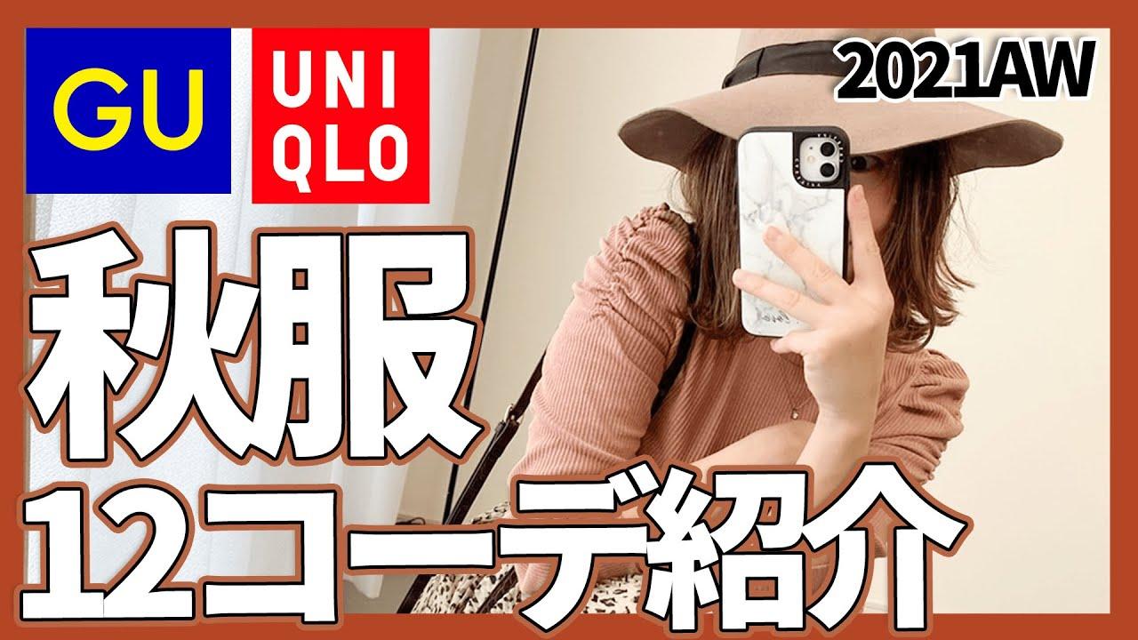 【GU,UNIQLO】定番プリーツスカートが可愛いすぎる♡プチプラ秋服12コーデ紹介!