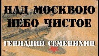 Геннадий Семенихин. Над Москвою небо чистое 1