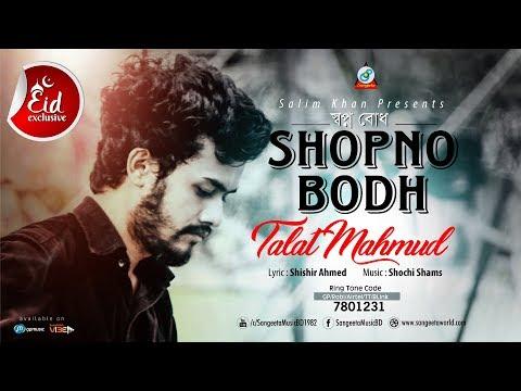 Talat Mahmud - Shopno Bodh | স্বপ্ন বোধ | Eid Exclusive 2018 | New Bangla Audio Song | Sangeeta