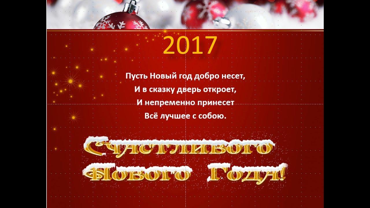 Презентация по новому году