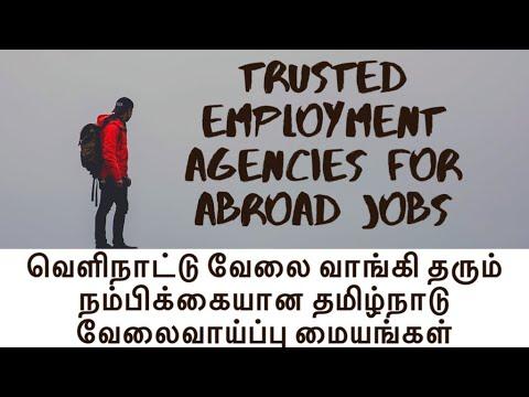 Employment Agencies For Abroad Jobs | வெளிநாட்டு வேலை வாங்கி தரும் தமிழ்நாடு வேலைவாய்ப்பு மையங்கள் |