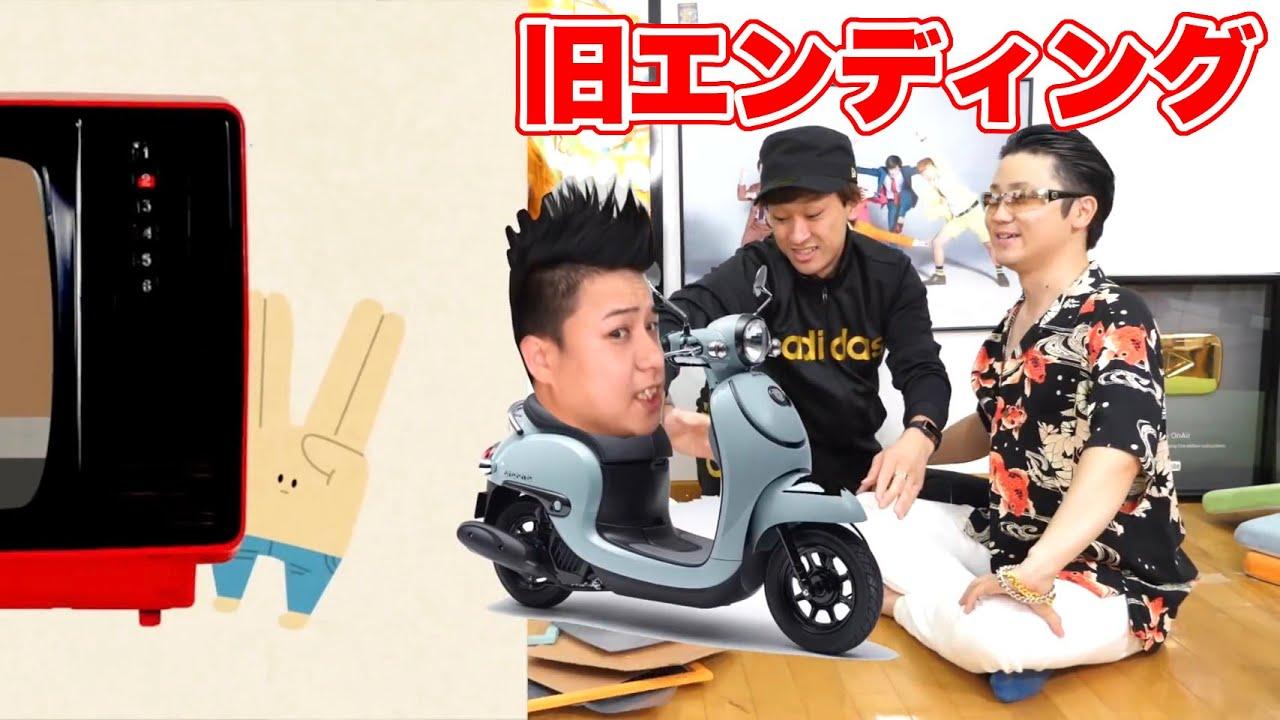 旧エンディングの面白アレンジ編集Top15【東海オンエア】