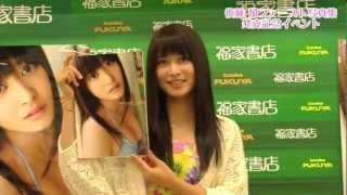 アイドリング!!!25号の後藤郁がファースト写真集『SIXTEEN'S MAP』を201...