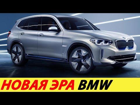 НОВЫЙ BMW IX3 2020 ГОДА. ПЕРВЫЙ ЭЛЕКТРИЧЕСКИЙ КРОССОВЕР БМВ! УБИЙЦА TESLA MODEL Y И AUDI E-TRON