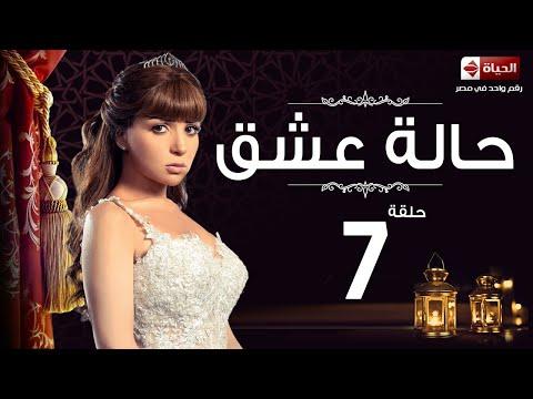 مسلسل حالة عشق HD - الحلقة السابعة 7 - مي عز الدين - 7alet 3esh2 Series Eps 07