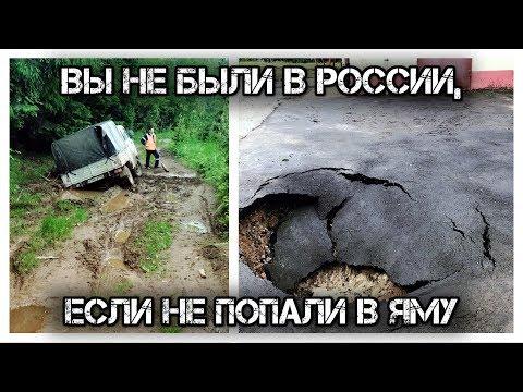 ✔️Ямы🕳️на российских 🇷🇺 дорогах - вот настоящие🆒достопримечательности❗️❕
