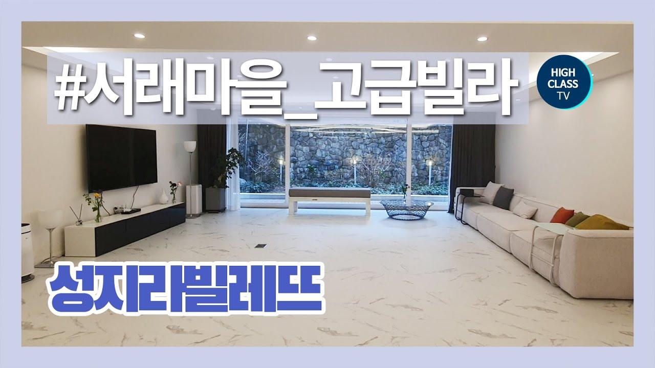 서래마을 고급빌라 상지라빌레뜨 Korean Luxury House Tour