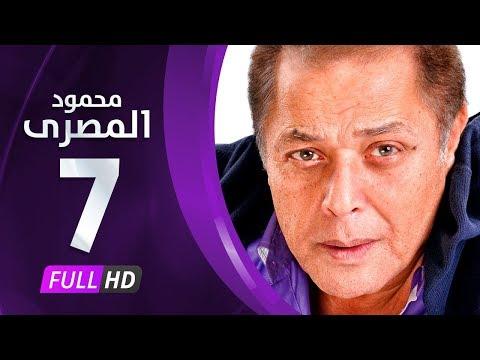 مسلسل محمود المصري حلقة 7 HD كاملة
