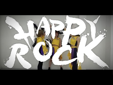 あゆみくりかまき 『HAPPY ROCK』 (Dance Practice Video)