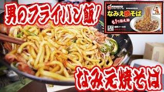 男のフライパン飯!なみえ焼そばだ!【飯動画】【Japanese】 【EATING】【食事動画】