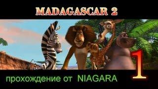 Madagascar 2 : Escape Africa Прохождение Часть 1(Игра по одноименному мультфильму. Играть предстоит всеми персонажами. Для каждого из них приготовлены..., 2013-09-07T06:40:56.000Z)