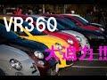 VR360度  サンデーモーニングミーツ イタリア車が勢揃い アルファロメオ フィアット アバルト