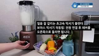 [밀크쉐이크 만들기]얼음 잘갈리는 보아스 초고속 블렌더…