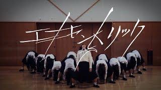 欅坂46さんの『エキセントリック』を踊ってみました。 新メンバーがたくさん増え、楓坂では過去最高人数の15人で作り上げました! 振り付け、...