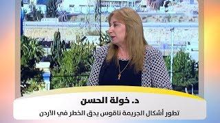 د. خولة الحسن - تطور أشكال الجريمة ناقوس يدق الخطر في الأردن