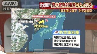 初めて「防空識別圏」に落下 北潜水艦からミサイル(16/08/24)