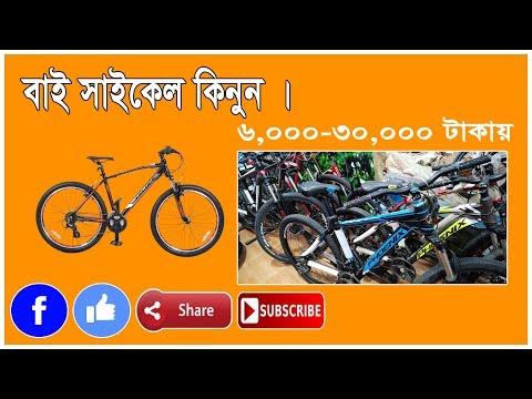 phoenix bicycle buy loweast price 2018