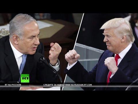 «Евреи ничего не забывают»: что может испортить поездку Трампа в Израиль