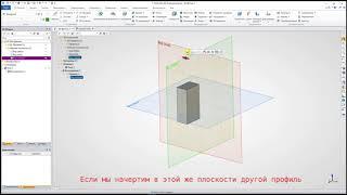 T-FLEX CAD 3D: Базовый, начальный урок проектирования в 3D
