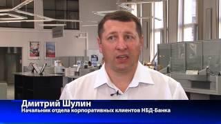 Аккредитив в НБД-Банке(http://www.vz-nn.ru/ - деловой портал