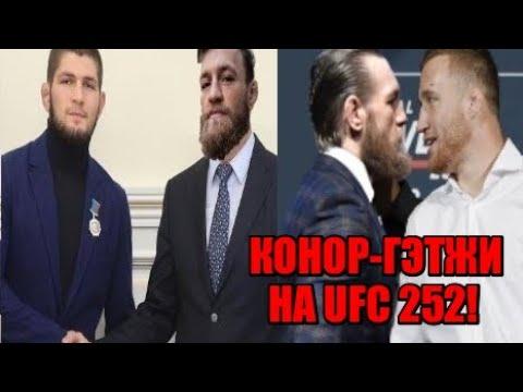 ПЕРЕМИРИЕ ХАБИБА И КОНОРА / КОНОР ПРОТИВ ГЭТЖИ НА UFC 252 В РАЗРАБОТКЕ /СПАРРИНГ КАДЫРОВ-ЕМЕЛЬЯНЕНКО