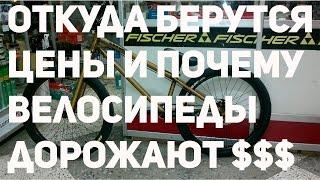 Почему подорожали велосипеды, откуда берутся цены и сколько стоит EXE 24 2015(Отвечаю на волнующие вопросы: почему подорожали велосипеды? Откуда берется цена на велосипед? Сколько буде..., 2015-02-09T10:58:33.000Z)