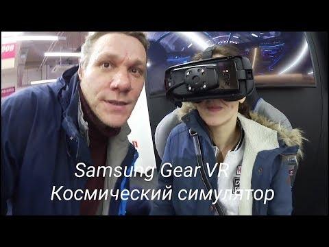 Samsung ОЧКИ GEAR VR  Космический симулятор  MediaMarkt ТЦ АВИАПАРК