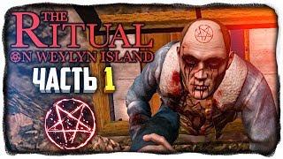 СТРАШНЫЙ ОСТРОВ САТАНИСТОВ! ✅ The Ritual on Weylyn Island Прохождение #1