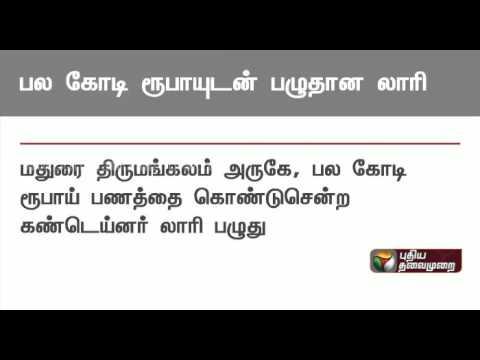 Container transporting money stuck due to repair near Madurai