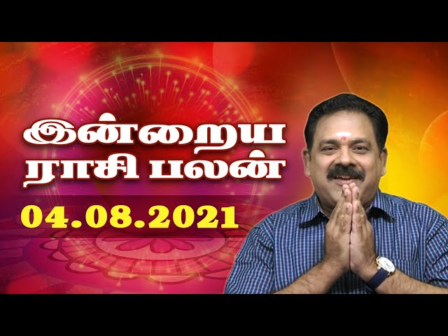 04.08.2021 | Indraya Rasi Palan | Today Rasi Palan | 9444453693 | Daily Rasi Palan | Swasthik Tv